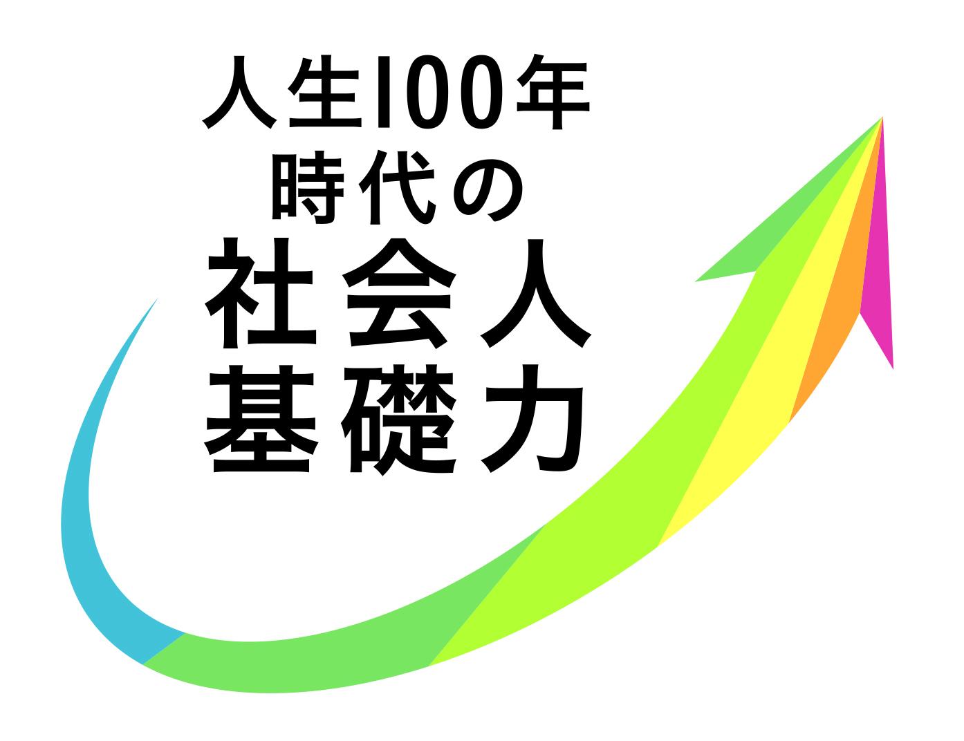 kisoryoku_logo_color